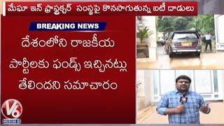 IT Raids On Megha Engineering andamp; Infrastructures Ltd Continue On 4th Day  Telugu News