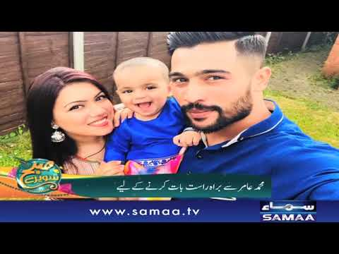 Mohammad Amir | Cricketer | Subh Saverey Samaa Kay Saath | SAMAA TV | Sanam Baloch | 10 Aug 2018