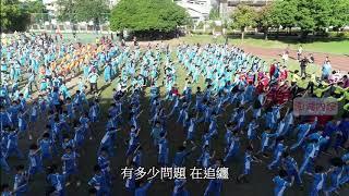 台中市南區和平國小2018運動會大會操