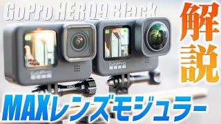 【GoPro HERO9】MAXレンズモジュラーを解説!