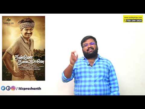 Kanne Kalaimane review by Prashanth