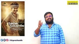 Kanne Kalaimane review by Prashanth