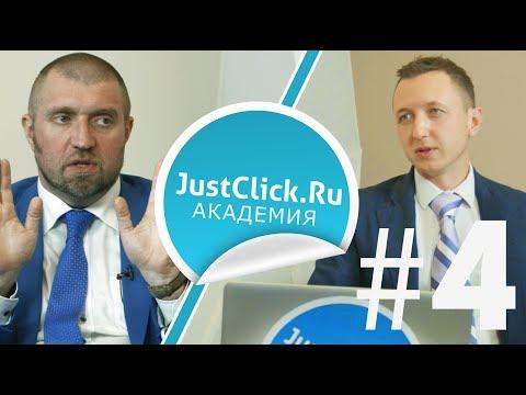 Дмитрий Потапенко — Если хотите заниматься бизнесом нужно вДЖОБывать! Justclick Академия #4