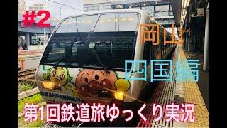 【鉄道旅ゆっくり実況】岡山、四国へ鉄道旅【Part2】