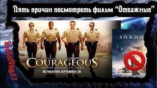 """BaptistVlog#7 Пять причин обязательно посмотреть фильм """"Отважные"""" (Courageous 2011)"""