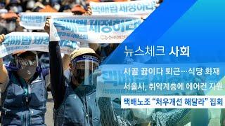 """택배노조 """"처우개선 해달라""""…'생활 물류법' 제정 촉구…"""