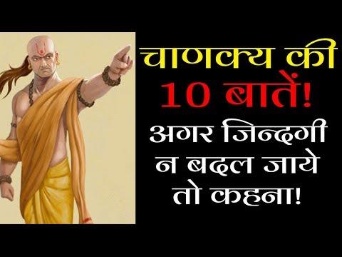 चाणक्य की 10 बातें! अगर जिन्दगी न बदल जाये तो कहना! | Chanakya Niti ~ Gyan Ki Baatein