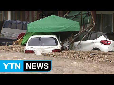 [태풍 피해] 강원 시간당 130mm 폭우에 '초토화' / YTN