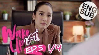 [Eng Sub] Wake Up ชะนี The Series | EP.5 [1/4]