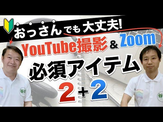 >【YouTube撮影&Zoom】必須アイテム 2+2