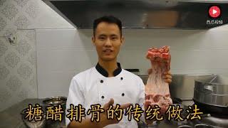 厨师长教你糖醋排骨的传统做法,简单易学,真的很好吃
