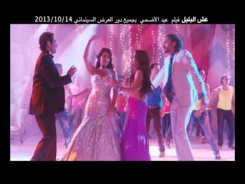 اغنية علي العجلة / فيلم عش البلبل / سعد الصغير  دينا / فيلم عيد الاضحي ٢٠١٣