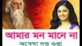Amar Mon Mane Na Din Rajani আমার মন মানে না, দিন রজনী