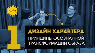 Дизайн характера 1 Часть Принципы трансформации образа Трансфейсинг физиогномика Леонид Золин