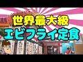 【デカ盛り】世界最大級の巨大エビフライ定食を爆食い!【鬼ヶ島】