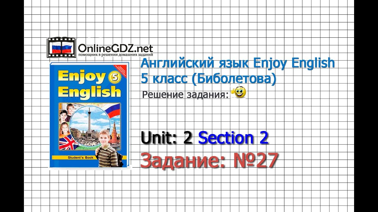 Учебник enjoy english 5-6 класс перевод gjbcr gj cnhfybwfv