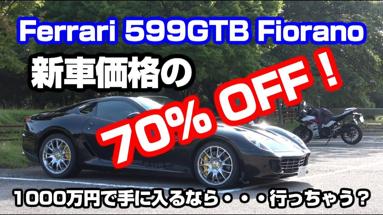 官能的! Ferrari 599 GTB Fiorano