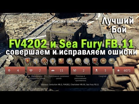 FV4202 и Sea Fury FB.11 Лучший бой War Thunder #54 | Соверша