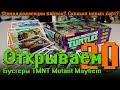 Открываем Карточки Черепашки Ниндзя 20 TMNT ФИНАЛ БЛИЗОК Распаковка бустеров mp3