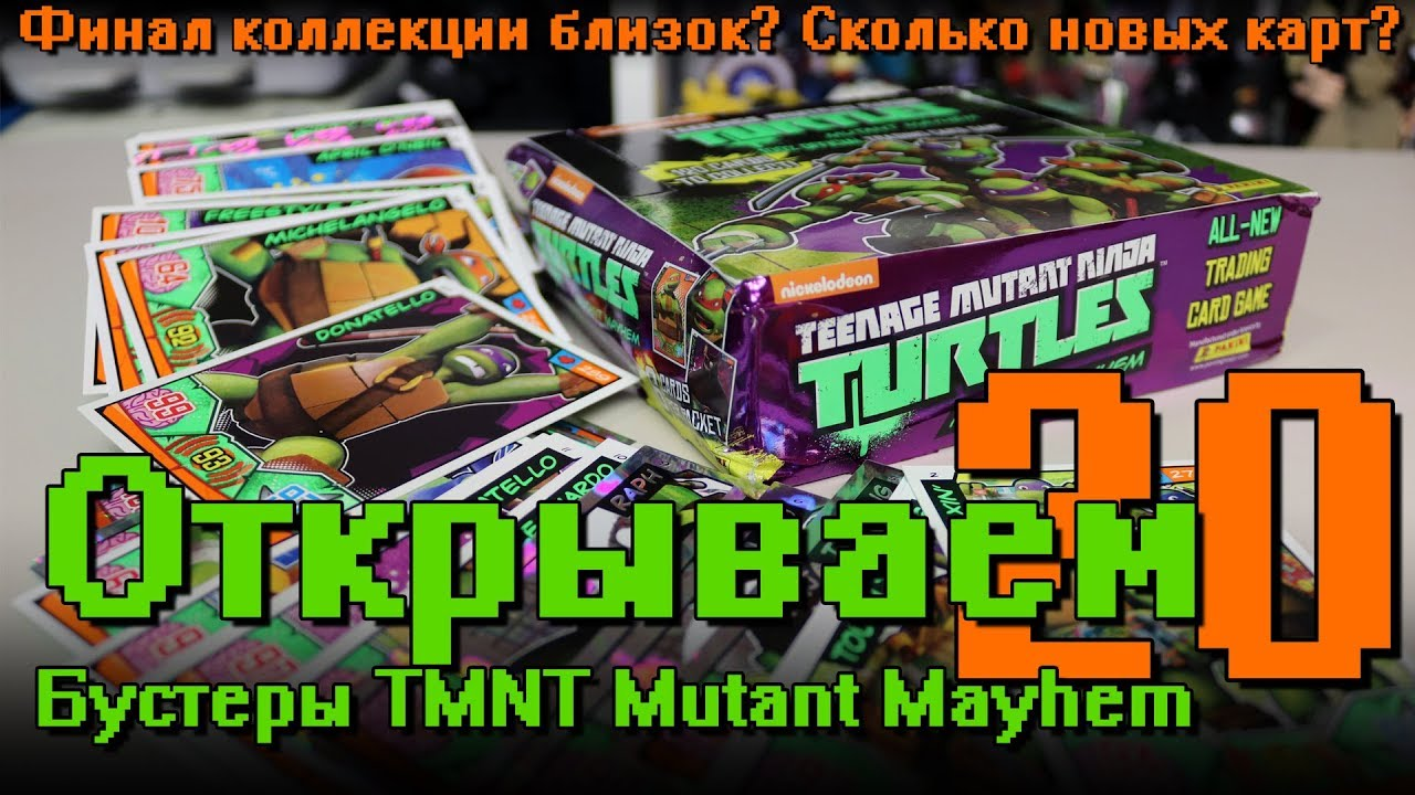 Игрушки черепашки ниндзя, покупайте в лучшем интернет-магазине детских товаров дочки и сыночки. Скидки и акции, оплата при получении.