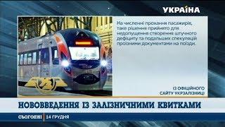 Українцям заборонили скасовувати бронювання залізничних квитків онлайн(, 2017-12-15T09:02:21.000Z)