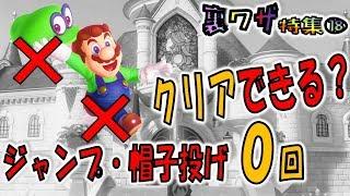 【マリオオデッセイの裏技⑱】ジャンプ・帽子投げ0回でクリアできる?