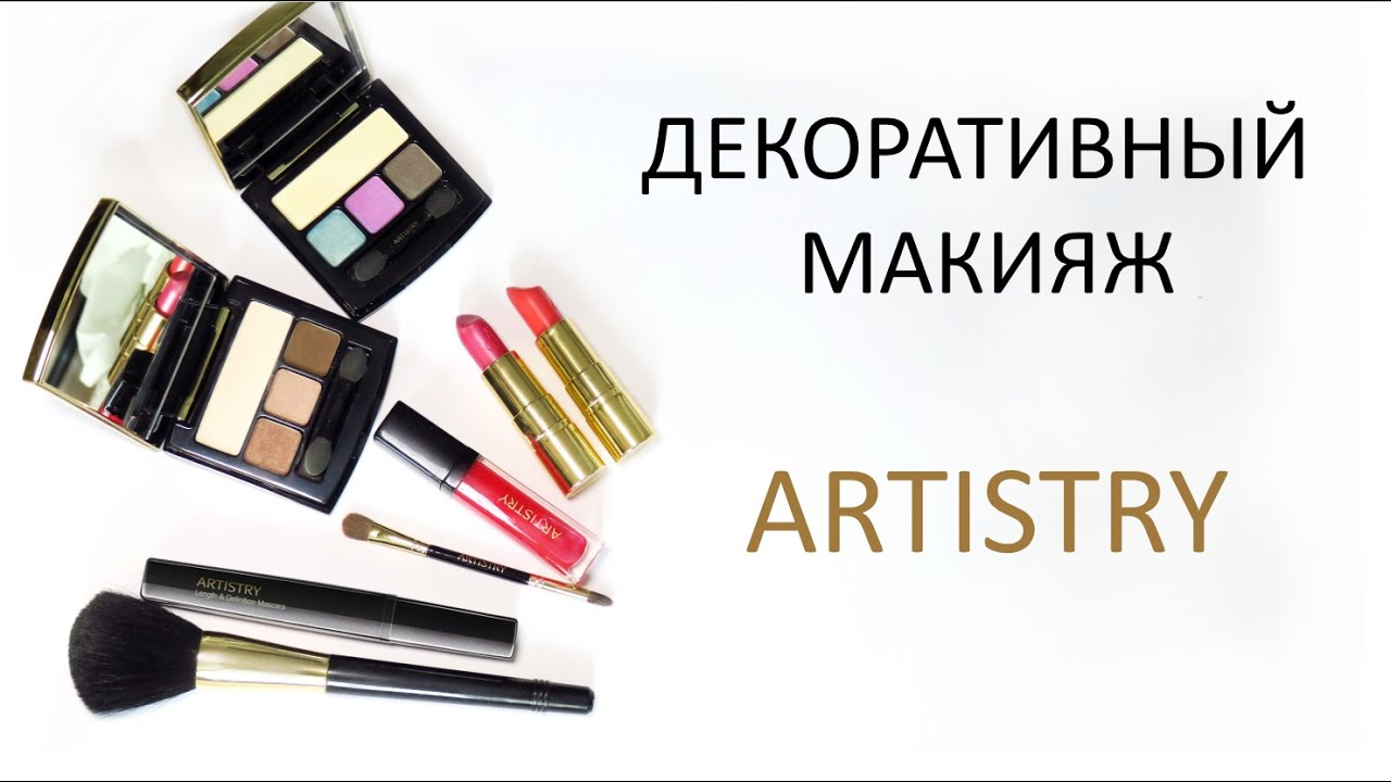 Косметика артистри видео
