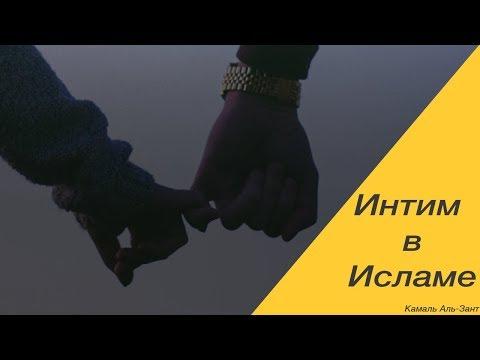 """""""Интим в исламе и правила интима. Часть 1"""" - Доктор Камаль эль-Зант"""