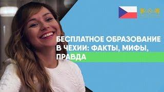 Бесплатное образование в Чехии: факты и мифы. MSM Study