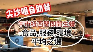【吃喝玩樂】自助餐 香港 尖沙咀 午市即開生蠔自助餐。整體質數平均穏定 朗廷酒店   香港美食   Buffet Hong Kong