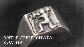 Литье серебряного кольца / Тестируем самодельное оборудование