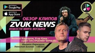 ZVUK - Обзоры Клипов | Филипп Киркоров, Николай Басков - Ibiza | Егор Крид - Цвет настроения чёрный