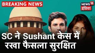 Sushant केस में Supreme Court ने फैसला सुरक्षित रखा गया, 13 August को सुनाया जाएगा फैसला
