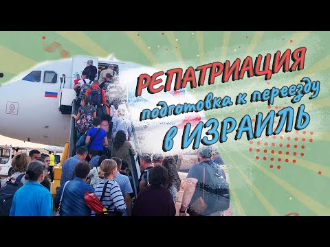 Репатриация.  Подготовка к переезду в Израиль. День выезда из России.