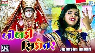 Bibdi Sikotar Jignasha Rabari | બીબડી સિકોતર | Latest Gujarati Song 2019 | Full VIDEO