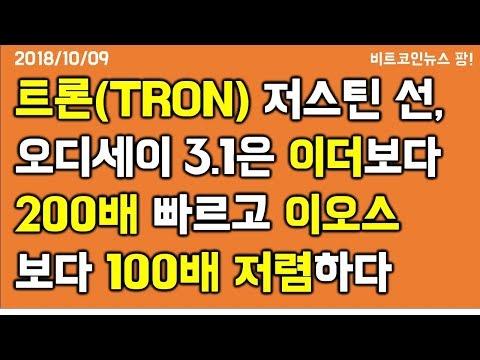 [비트코인뉴스 팡] 트론, 오디세이 3.1은 이더보다 200배 빠르고 이오스(EOS)보다 100배 저렴하다