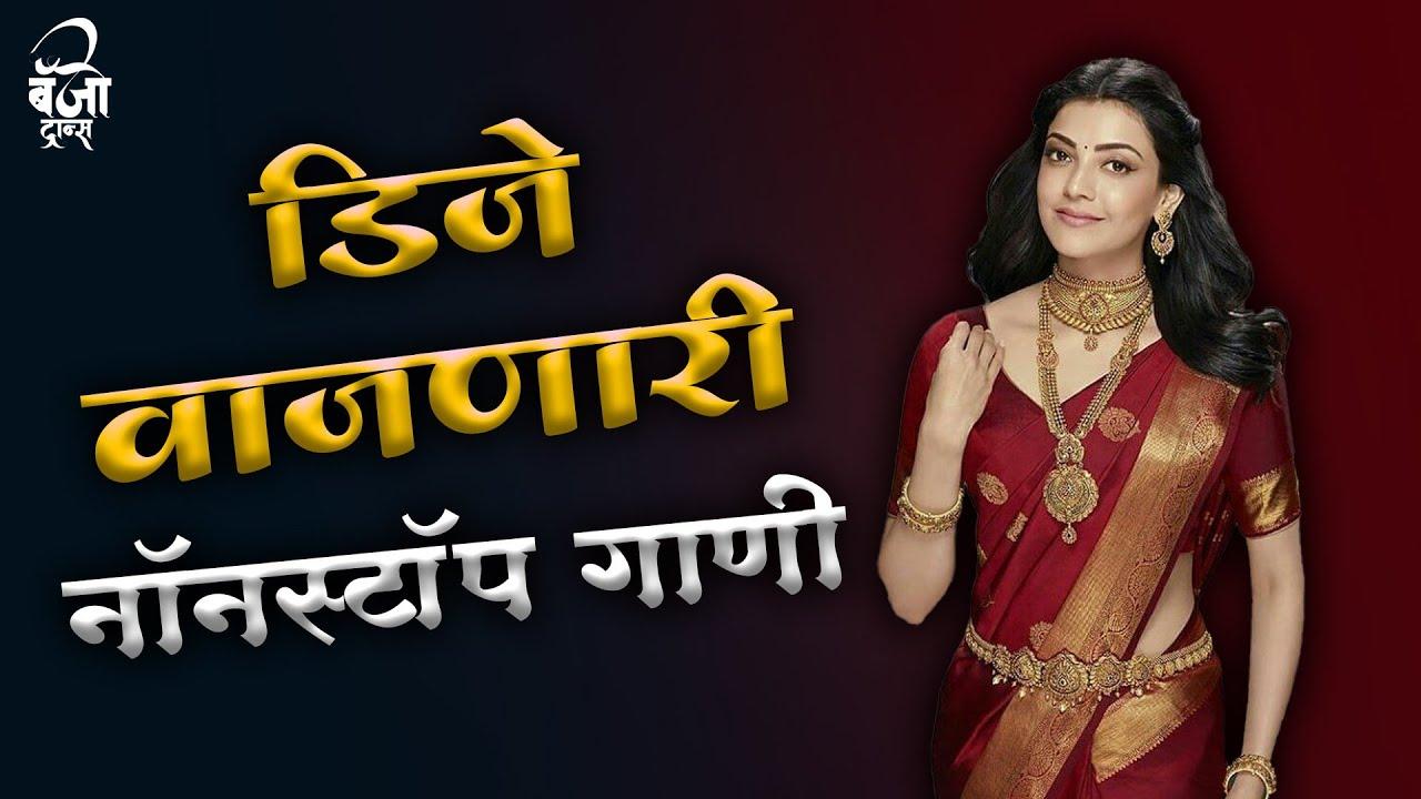 डीजे वाजणारी गाणी : नॉनस्टॉप मराठी गाणी : Nonstop Marathi Dj Song 2020