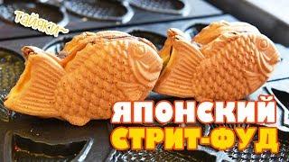 ЯПОНСКИЙ стрит-фуд в России? Что такое ТАЙЯКИ