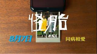 《怪胎》i WEiRDO超短版預告 8/7全台上映