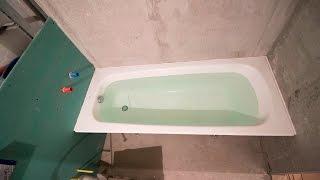 Установка чугунной ванны(В видео показывается установка чугунной ванны. Весь процесс в деталях. Устанавливаю чугунную ванну Roca...., 2016-10-09T00:59:03.000Z)