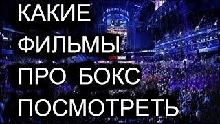 КАКИЕ ФИЛЬМЫ ПРО БОКС ПОСМОТРЕТЬ (Документальные фильмы)