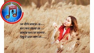 কে বাঁশি বাজায় রে || ke bashi bajay re || Bangla song