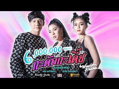 ฟังเพลง - กะด้อกะเดี้ย WONDERFRAME Feat. เต้ย อภิวัฒน์, ลำไย ไหทองคำ - YouTube