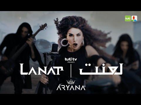 Aryana Sayeed - LANAT - Official Video / آریانا سعید - موزیک ویدئوی لعنت