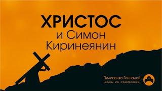 Христос и Симон Киринеянин