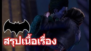 Batman - The Enemy Within : สรุปจักรวาล #4 (What Ails You)