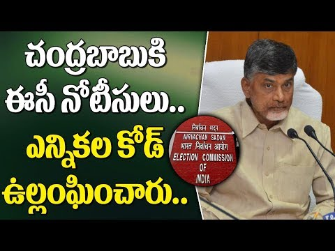 EC Notice To AP CM Chandrababu Naidu || Bharat Today