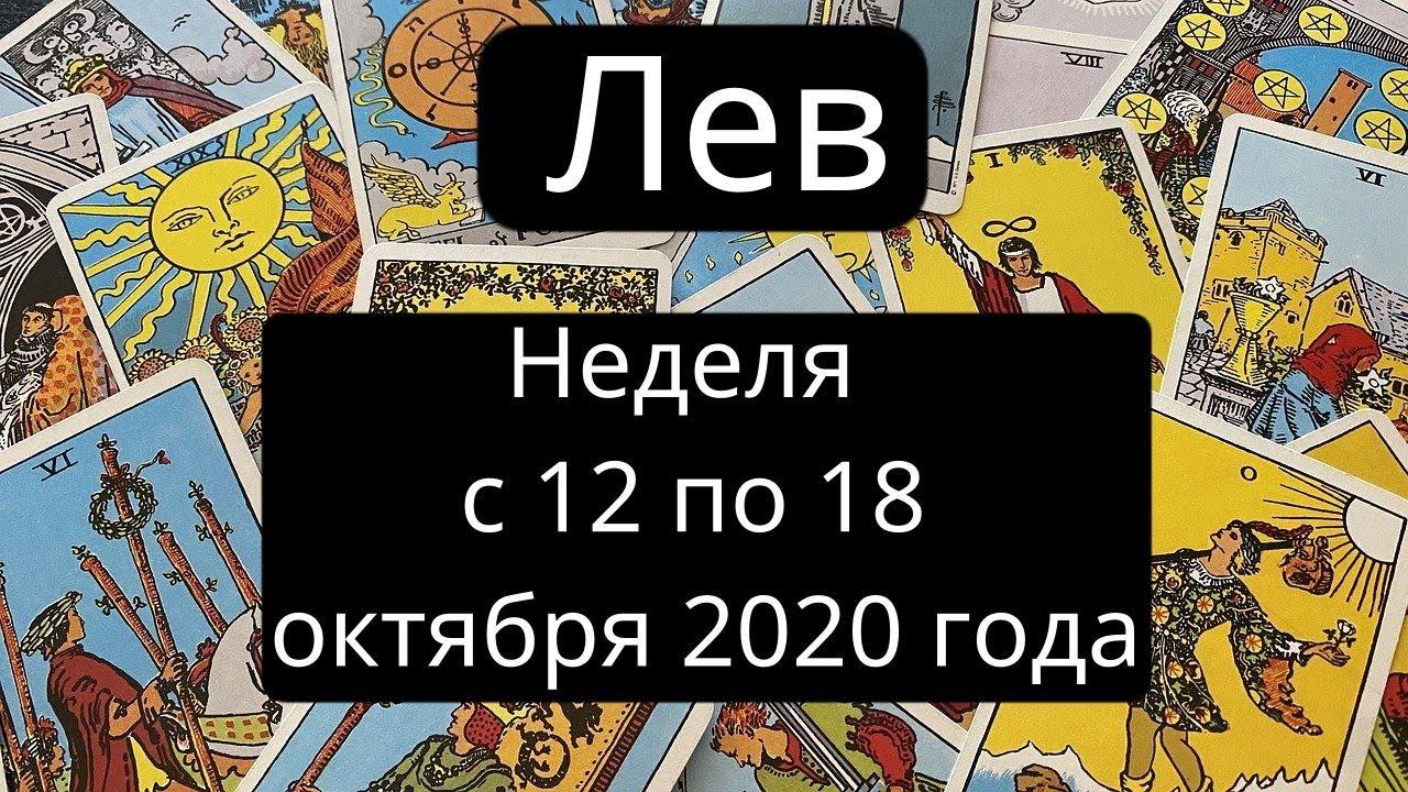 Лев. Прогноз Таро на неделю с 12 по 18 октября 2020 года