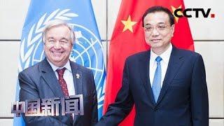 [中国新闻] 李克强会见联合国秘书长古特雷斯 | CCTV中文国际