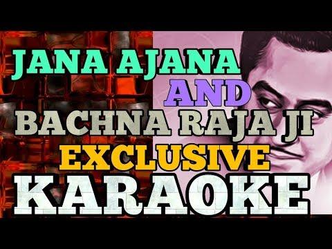 JANA AJANA PATHE CHOLECHHI || KARAOKE || VIDEO SONG || UJJAL SENGUPTA